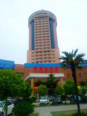 河南固始国宾大酒店